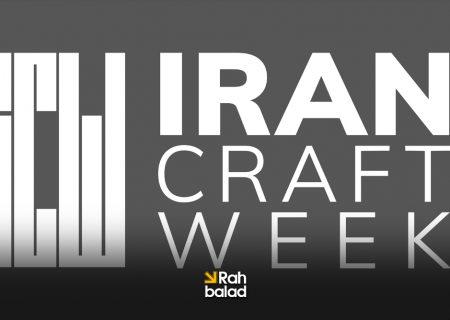ایران در هفته بینالمللی صنایع دستی شگفتی آفرید
