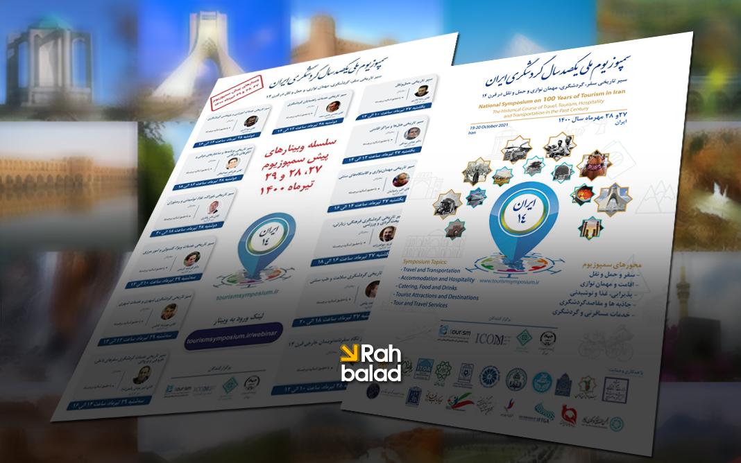 ۵۳ استاد ومتخصص دروبینارهای پیش سمپوزیوم ملی یکصدسال گردشگری ایرانسخنرانی کردند