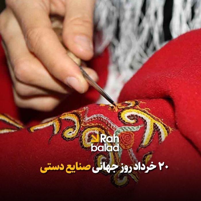 ۲۰ خرداد روز جهانی صنایع دستی
