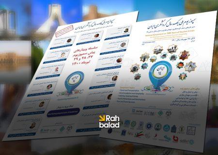 ۵۳ استاد ومتخصص دروبینارهای پیش سمپوزیوم ملی یکصدسال گردشگری ایران سخنرانی کردند