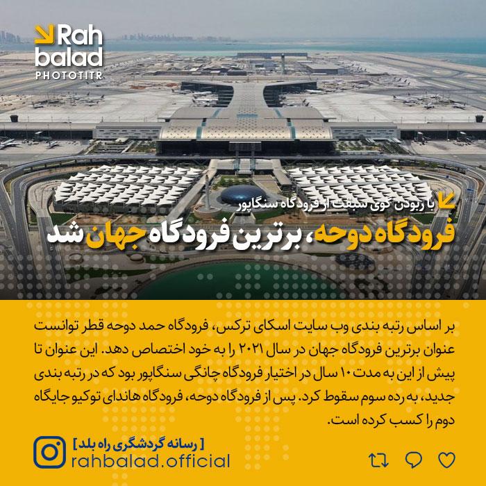 فرودگاه دوحه، برترین فرودگاه جهان شد