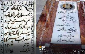 ترجمه عجیب سنگ مزار سهراب سپهری