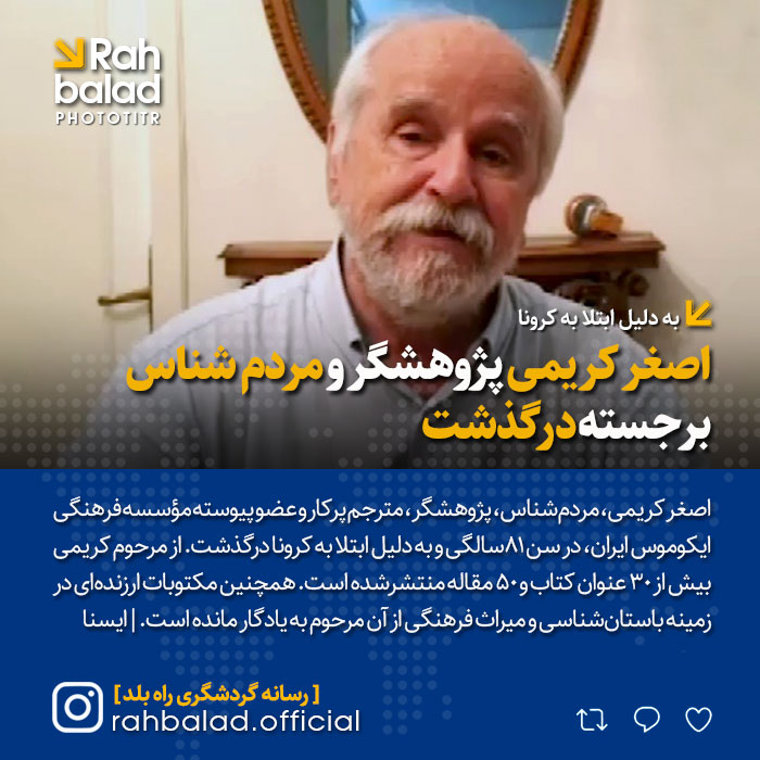 اصغر کریمی پژوهشگر و مردم شناس برجسته درگذشت