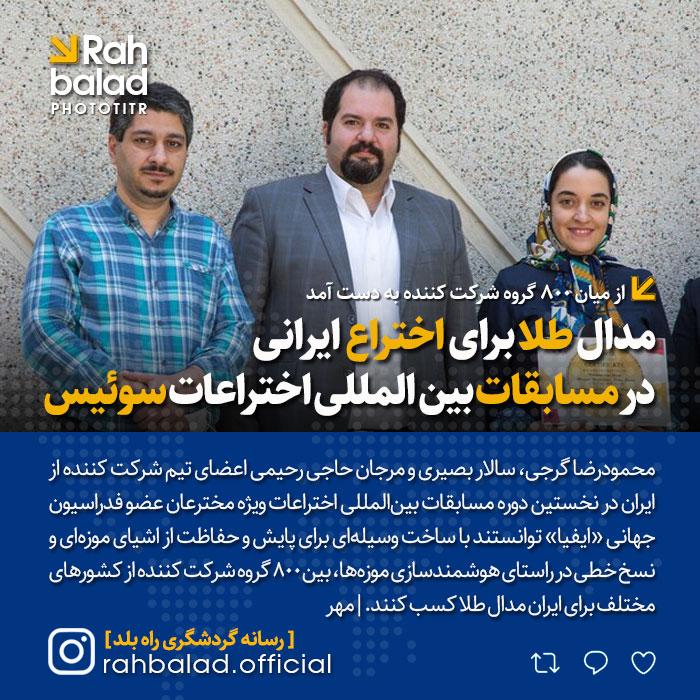 مدال طلا برای اختراع ایرانی در مسابقات بین المللی اختراعات سوئیس