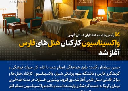واکسیناسیون کارکنان هتل های فارس آغاز شد