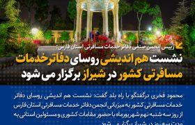 نشست هماندیشی رؤسای دفاتر خدمات مسافرتی کشور در شیراز برگزار می شود