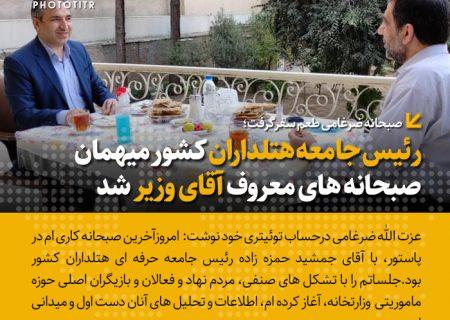 رئیس جامعه هتلداران کشور میهمان صبحانه های معروف آقای وزیر شد