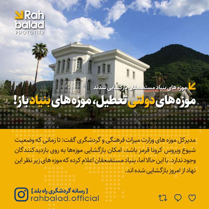 موزههای دولتی تعطیل، موزههای بنیاد باز !