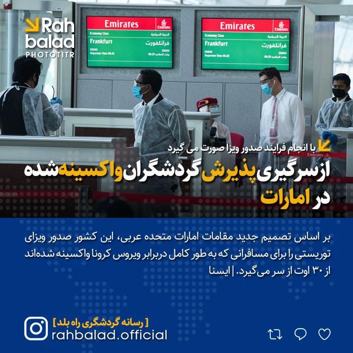 ازسرگیری پذیرش گردشگران واکسینهشده در امارات