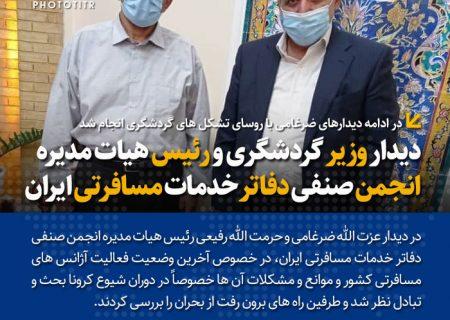 دیدار وزیر گردشگری و رئیس هیات مدیره انجمن صنفی دفاتر خدمات مسافرتی ایران