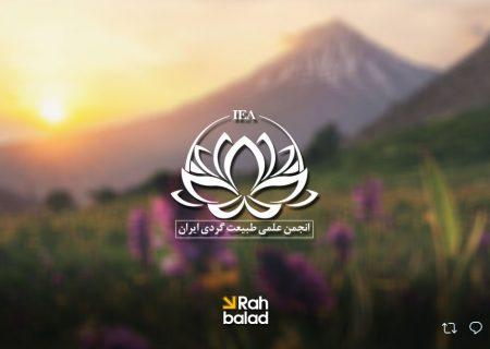 نامه انجمن علمی طبیعت گردی ایران به وزیر گردشگری