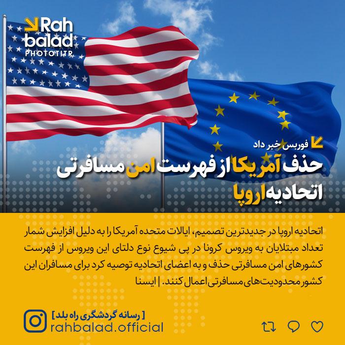 حذف آمریکا از فهرست امن مسافرتی اتحادیه اروپا