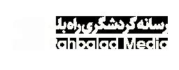 رسانه گردشگری راه بلد