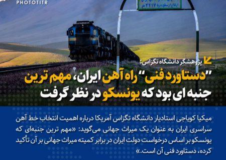 """""""دستاورد فنی"""" راه آهن ایران، مهم ترین جنبه ای بود که یونسکو در نظر گرفت"""