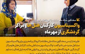 واکسیناسیون کارکنان هتل ها و مراکز گردشگری از مهرماه