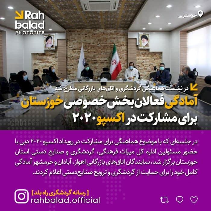 آمادگی فعالان بخش خصوصی خوزستان برای مشارکت در اکسپو ۲۰۲۰