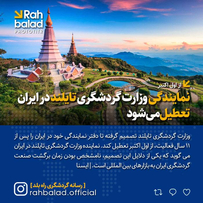نمایندگی وزارت گردشگری تایلند در ایران تعطیل میشود