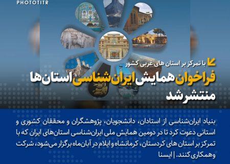 فراخوان همایش ایرانشناسی استانها منتشر شد