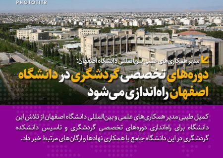 دورههای تخصصی گردشگری در دانشگاه اصفهان راهاندازی میشود