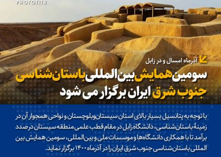 سومین همایش بینالمللی باستانشناسی جنوب شرق ایران برگزار می شود