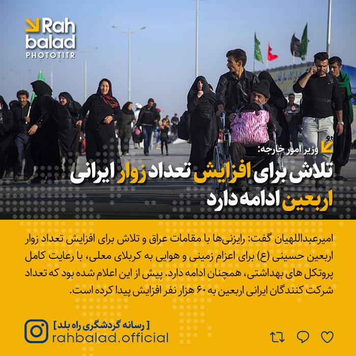 تلاش برای افزایش تعداد زوار ایرانی اربعین ادامه دارد
