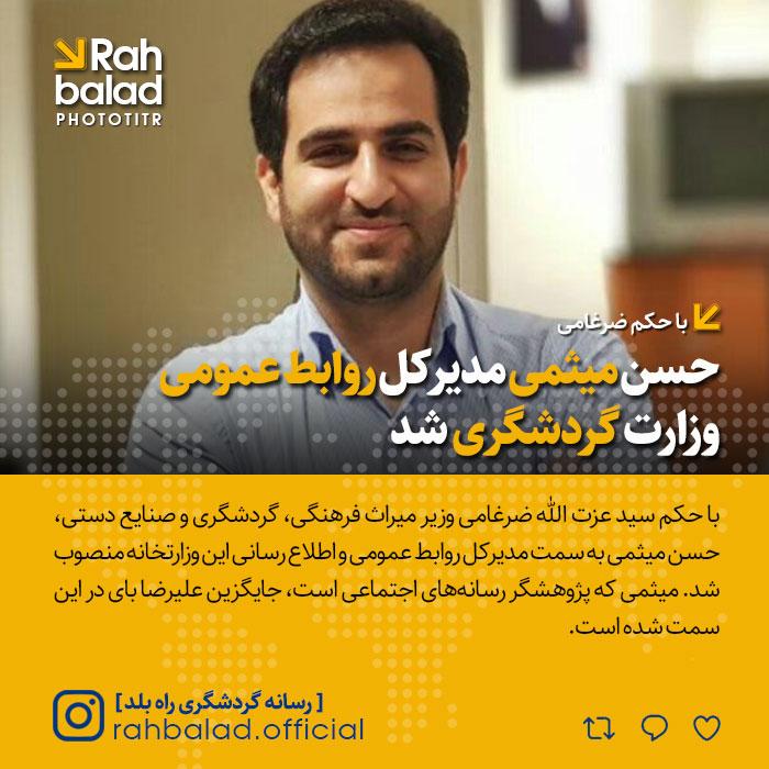 حسن میثمی مدیرکل روابط عمومی وزارت گردشگری شد