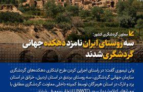 سه روستای ایران نامزد دهکده جهانی گردشگری شدند