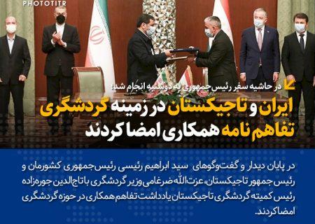 ایران و تاجیکستان در زمینه گردشگری تفاهم نامه همکاری کردند