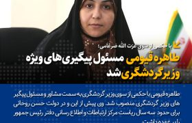 طاهره قیومی مسئول پیگیریهای ویژه وزیر گردشگری شد