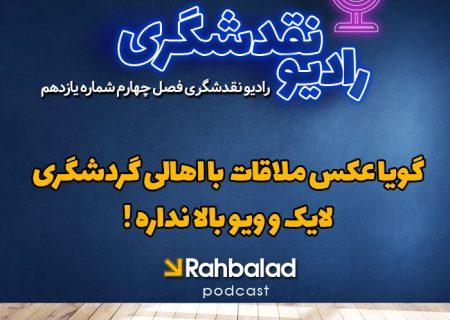 رادیو نقدشگری | فصل چهارم، شماره یازدهم
