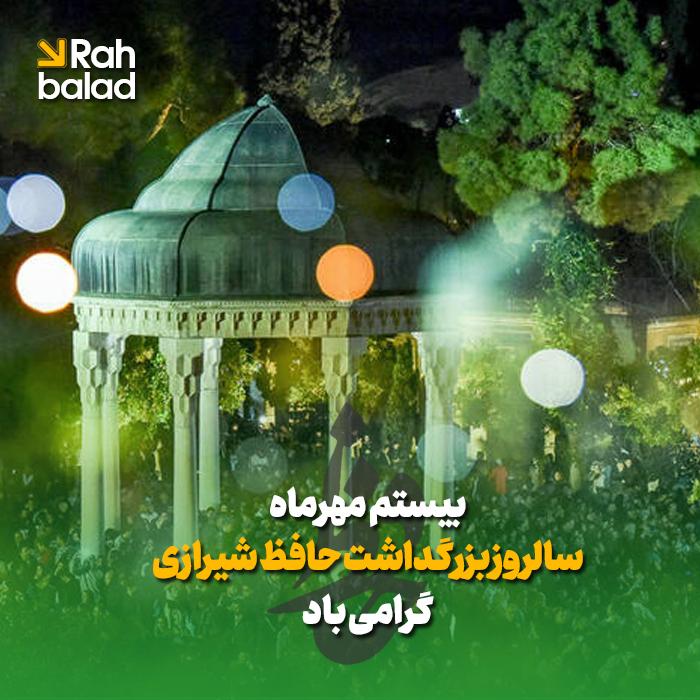 بیستم مهرماه سالروز بزرگداشت حافظ شیرازی