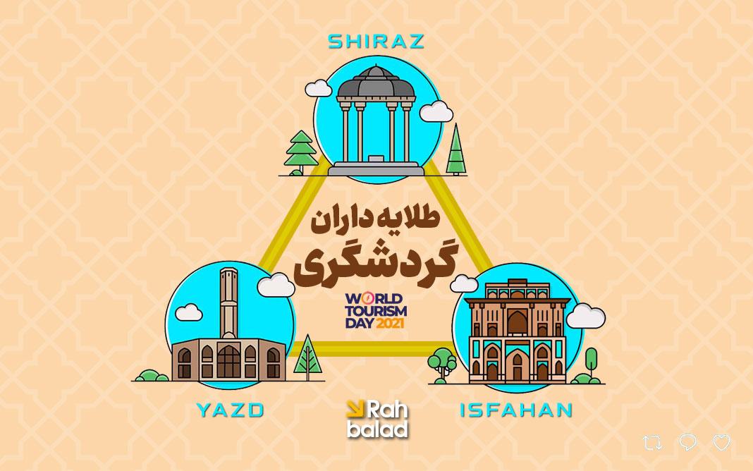 بیانیه شهرداران مثلث طلایی گردشگری ایران به مناسب روز جهانی و هفته گردشگری