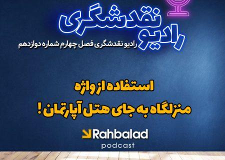 رادیو نقدشگری | فصل چهارم، شماره دوازدهم