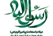 میلاد با سعادت پیامبر اکرم (ص) مبارک باد